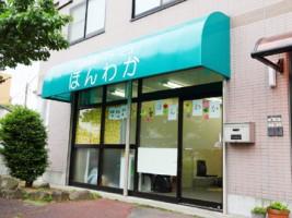 株式会社ほんわかの仕事イメージ