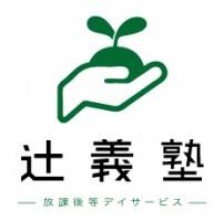 辻義塾の仕事イメージ