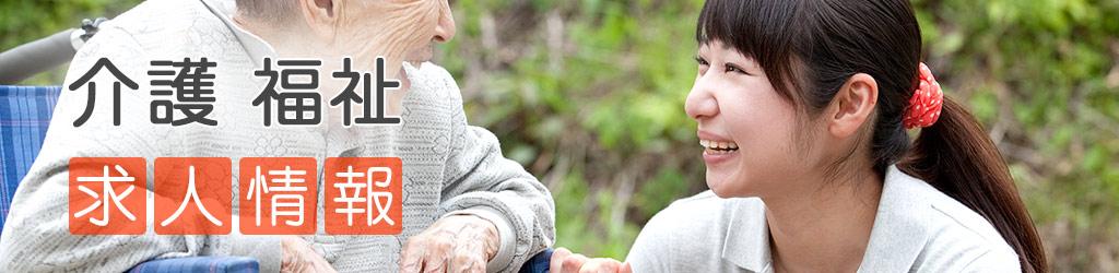 介護,福祉の求人情報