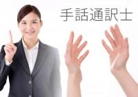 手話通訳士